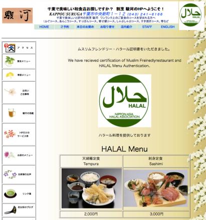 Kappo Suruga-halal page