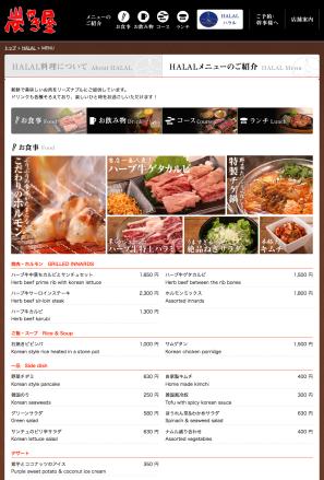 炭やき屋 - Sumiyakiya - HALAL menu